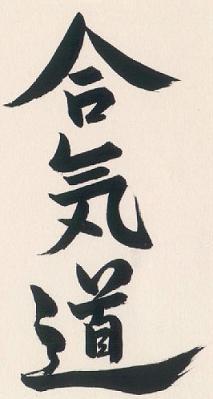 20071106222339-aikido-2.jpg